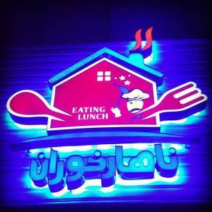 رستوران ناهار خوران در تهران