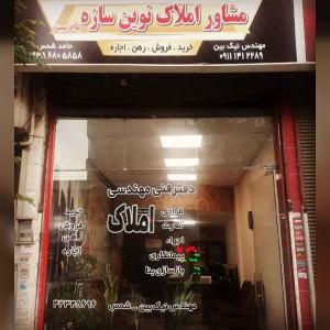 مشاور املاک نوین سازه در لاهیجان