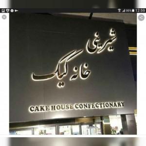 خانه کیک حسن پور در رشت
