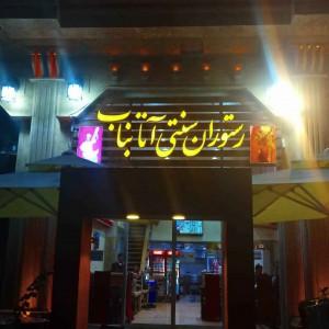 رستوران سنتی آتا بناب در کیش