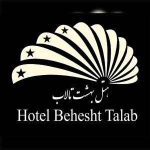 هتل بهشت تالاب در بندر انزلی
