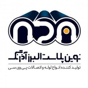 شرکت نوین پلاست البرز آذرنگ برند نگین پلیمر سامین در تهران