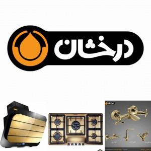 تاسیسات ایران در اصفهان