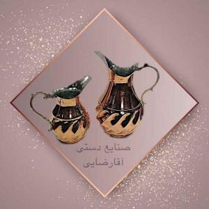 صنایع دستی آقا رضایی در تفرش
