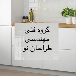 طراحی دکوراسیون داخلی طراحان نو در تهران