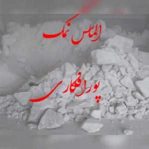 شرکت تولیدی بازرگانی الماس نمک پور افکاری در گرمسار