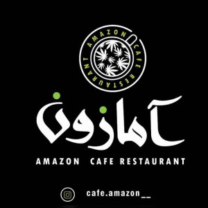 کافه رستوران آمازون