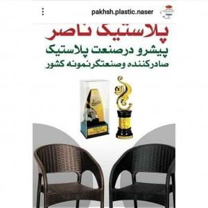 محصولات پلاستیک ناصر