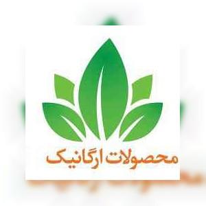 محصولات ارگانیک باقری