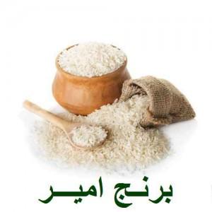 بازرگانی برنج امیر
