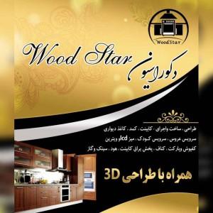 کابینت و دکوراسیون داخلی وود استار | wood star