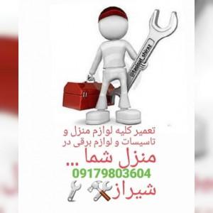 خدمات تاسیساتی شیراز