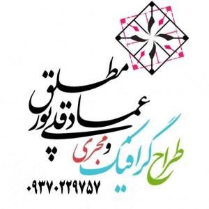 کارگاه تخصصی پتینه و نقاشی دیواری عماد قلیپور مطلق