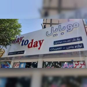 فروشگاه موبایل دی تو دی در سیرجان