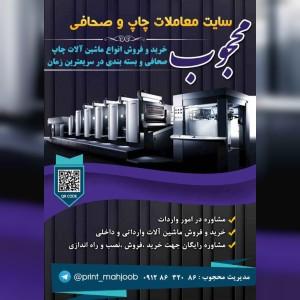 ماشین آلات چاپ و صحافی محجوب