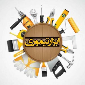 ابزار تیموری
