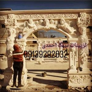 تزئینات سنگ احمدی