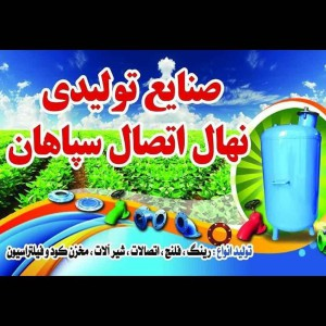 صنایع تولیدی نهال اتصال سپاهان