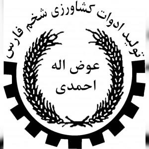 تولید ادوات کشاورزی شخم فارس