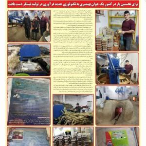 کارگاه پخت و پخش شکرسرخ جهانی