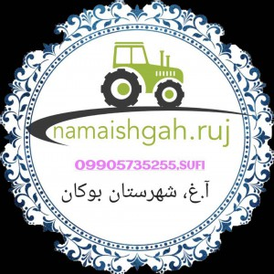 نمایشگاه ادوات کشاورزی روژ