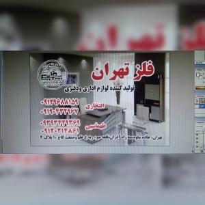 تولیدی مبلمان اداری فلز تهران