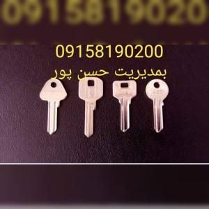 کلید سازی شبانه روزی ایمن قفل