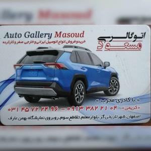 اتو گالری مسعود