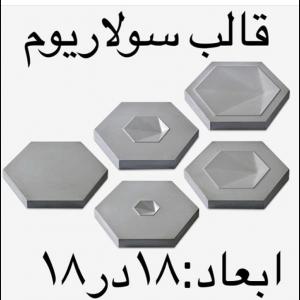 تولیدی قالب سنگ پاسارگاد