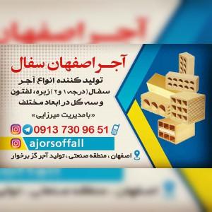 آجر سفال اصفهان میرزایی