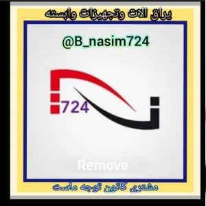 بازرگانی 724