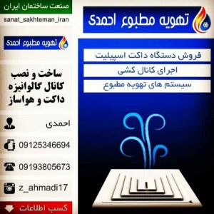 کانال سازی و کانال کشی و تهویه هوا احمدی