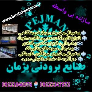 سازنده یخچال صنایع برودتی پژمان