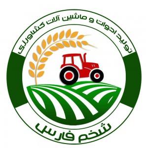 تولید ادوات و ماشین آلات کشاورزی شخم فارس