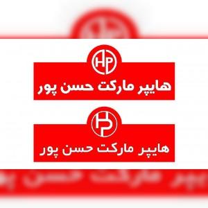 هایپر مارکت حسن پور