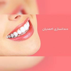لابراتوار و دندانسازی صدف
