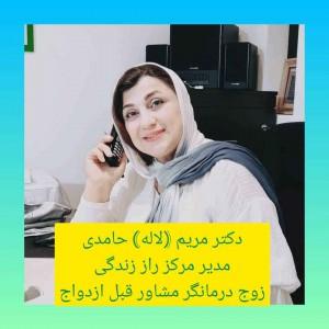 مرکز مشاوره راز زندگی دکتر مریم حامدی