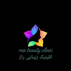 مرکز زیبایی راز در کرمان