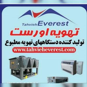 تولید کننده سیستم های تهویه مطبوع گرمایشی و سرمایشی اورست