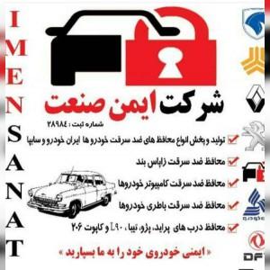 محافظ ضد سرقت خودرو نمایندگی ایمن صنعت تبریز