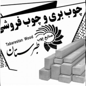 صنایع چوب طبرستان