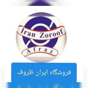 تولید و پخش ظروف یکبار مصرف ایران ظروف – افراز