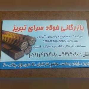 بازرگانی فولاد سرای تبریز