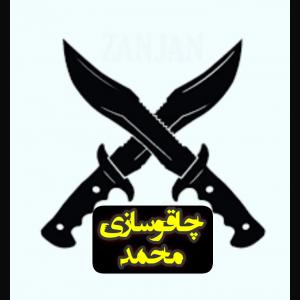 چاقو سازی محمد