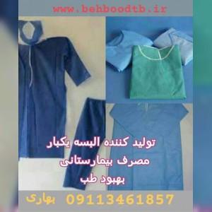 تجهیزات لباس بیمارستانی بهبود طب