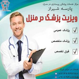 ویزیت پزشک در منزل پارسه شیراز