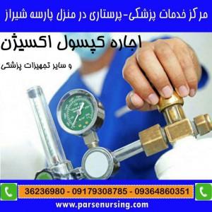 اجاره دستگاه اکسیژن سازهای ایرانی و خارجی پارسه شیراز