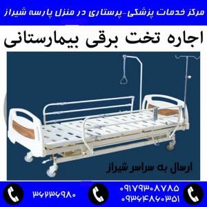اجاره تخت بیمار پارسه شیراز