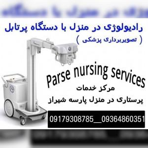 رادیولوژی در منزل پارسه شیراز