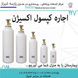 اجاره کپسول اکسیژن پارسه شیراز